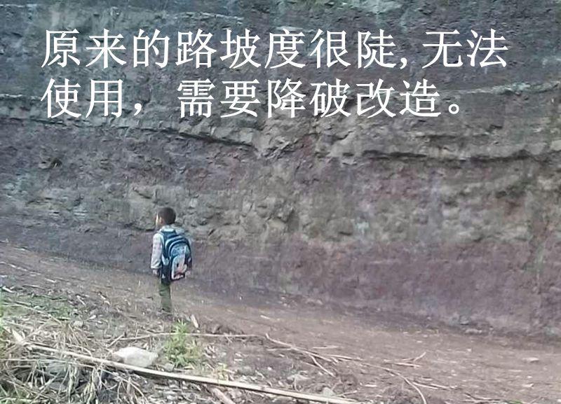 第89条路:四川省沐川县富和乡石盘村5组石焦公路(捐完