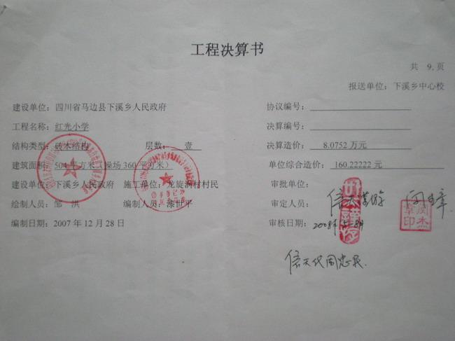 第82所四川省马边县下溪乡红光小学修建总结