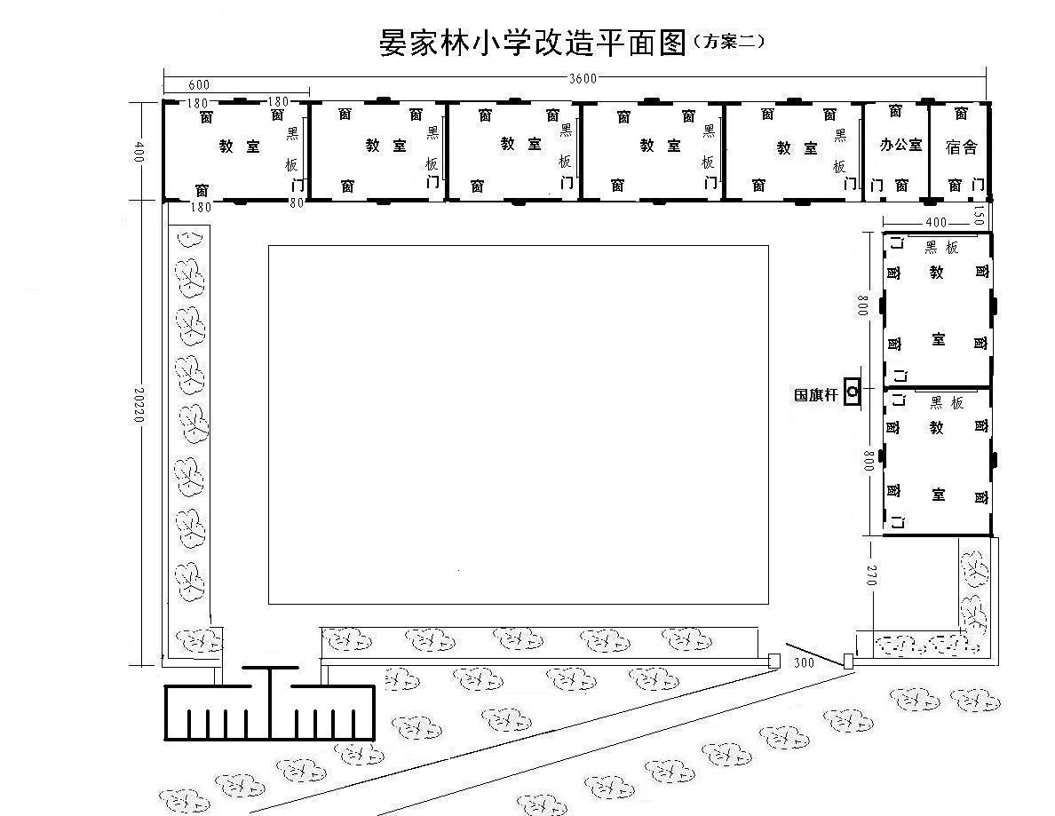平面图(第1版),第2版为6间教室,2间老师办公室和宿舍